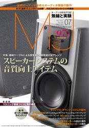 MJ無線と実験 (2021年7月号)
