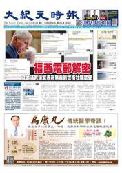 大紀元時報 中国語版 (6/9号)