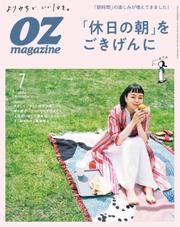 OZmagazine (オズマガジン)  (2021年7月号)