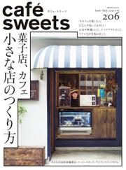 cafe-sweets(カフェスイーツ) (vol.206)