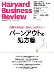 DIAMONDハーバード・ビジネス・レビュー (2021年7月号)