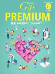 月刊Gift PREMIUM (2021年6月号)