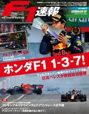 F1速報 (2021 Rd06 アゼルバイジャンGP号)