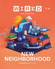 WIRED(ワイアード) (Vol.41)
