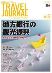 週刊トラベルジャーナル (2021年6/14号)