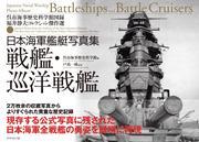 日本海軍艦艇写真集 戦艦・巡洋戦艦―――呉市海事歴史科学館図録 福井静夫コレクション傑作選