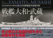 戦艦大和・武蔵―――呉市海事歴史科学館図録 日本海軍艦艇写真集別巻