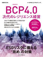 日経ムック BCP4.0 次代のレジリエンス経営