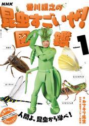 NHK「香川照之の昆虫すごいぜ!」図鑑 vol.1