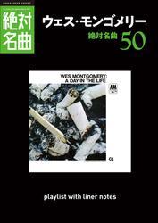 「ウェス・モンゴメリー」絶対名曲50 ~プレイリスト・ウイズ・ライナーノーツ012~