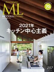 モダンリビング(MODERN LIVING) (No.257)