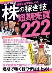 2021年版 株の稼ぎ技 短期売買 222(SIB)
