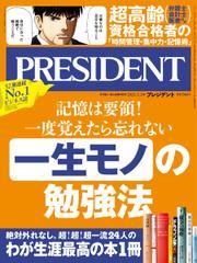 PRESIDENT(プレジデント) (2021年7.2号)