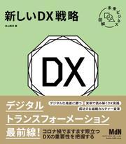 未来ビジネス図解 新しいDX戦略