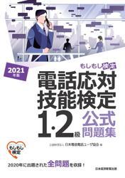 電話応対技能検定(もしもし検定)1・2級公式問題集 2021年版