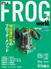 別冊つり人シリーズ (It's a FROG WORLD)