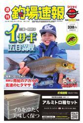 週刊 釣場速報 関西版 (2021/06/18号)