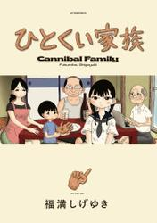 ひとくい家族