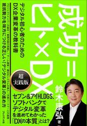 成功=ヒト×DX――デジタル初心者のためのDX企業変革の教科書