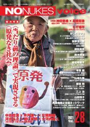 増刊 月刊紙の爆弾 (NO NUKES voice vol.28)