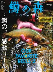 鱒の森 (2021年7月号)