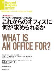 これからのオフィスに何が求められるか(インタビュー)