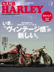 CLUB HARLEY 2021年7月号 Vol.252