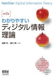 わかりやすい ディジタル情報理論 (改訂2版)