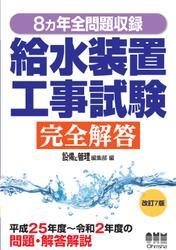 8カ年全問題収録 給水装置工事試験完全解答 (改訂7版)