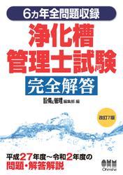 6ヵ年全問題収録 浄化槽管理士試験完全解答 (改訂7版)