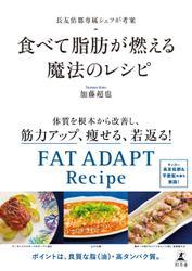 長友佑都専属シェフが考案 食べて脂肪が燃える魔法のレシピ