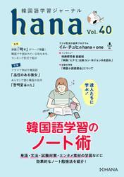韓国語学習ジャーナルhana Vol. 40