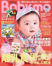 Baby-mo(ベビモ) (2021年夏秋号)