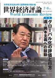 世界経済評論 (2021年7/8月号)