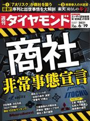 週刊ダイヤモンド (2021年6/19号)