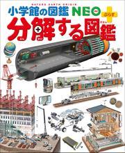 小学館の図鑑NEO+ぷらす 分解する図鑑
