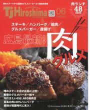 TJ  Hiroshima 2021年6月号
