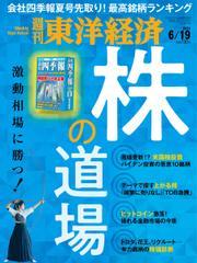 週刊東洋経済 (2021年6/19号)