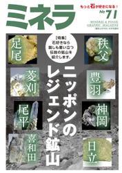 ミネラ(MINERA) (No.71)