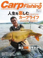 別冊つり人シリーズ (Carp Fishing 2021)