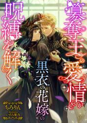 簒奪王の愛情が黒衣の花嫁の呪縛を解く