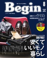 Begin(ビギン) (2021年8月号)