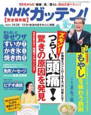 NHKガッテン! (2021年 夏号(vol.53))
