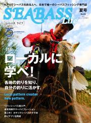 別冊つり人シリーズ (SEABASS Life No.09)