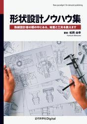 形状設計ノウハウ集 熟練設計者の頭の中にある,知恵と工夫を教えます