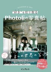 """カメラと深める#私の世界の写し方 """"好き""""を切り取る Photoliの写真帖"""