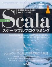 Scalaスケーラブルプログラミング 第4版