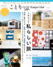 ことりっぷマガジン Vol.29 2021夏