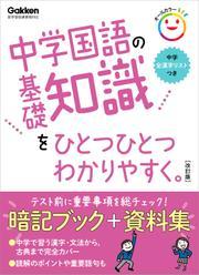 中学国語の基礎知識をひとつひとつわかりやすく。改訂版