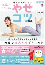 動画連動 みおの女子トレ部発 絶対に失敗しないやせコツ事典 27kgやせたトレーナーが教える 1カ月で確実やせダイエット